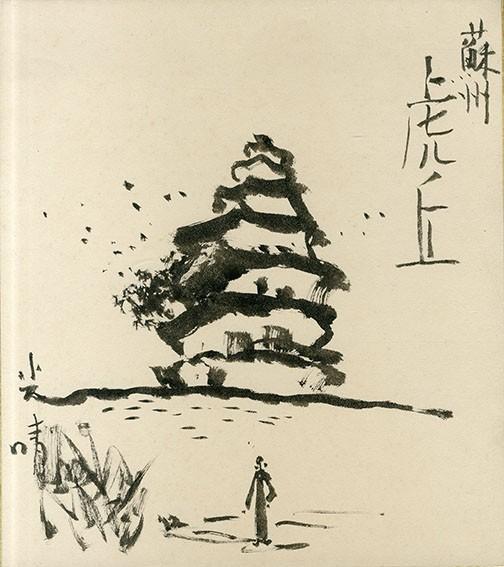 【特選】金子光晴色紙「蘇州 虎丘」 毛筆 署名