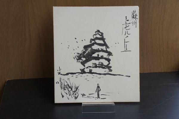 【特選】金子光晴色紙「蘇州 虎丘」 毛筆 署名_画像2