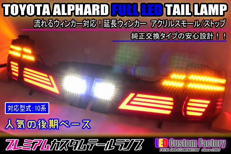 ☆10 アルファード 後期 フルLEDテール アクリルデザイン 流星ウィンカー対応 インナーブラックラメフレーク塗装