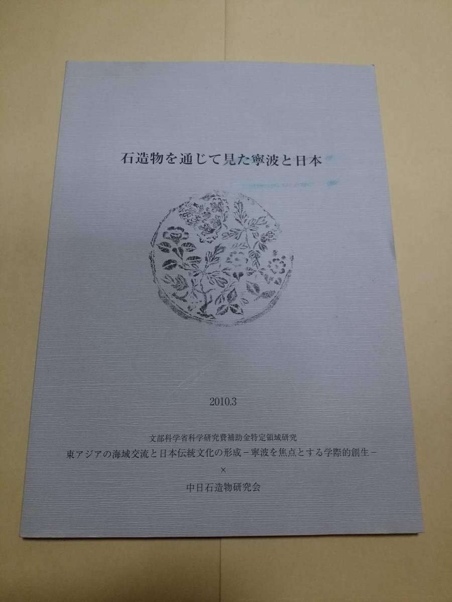 【石造物を通じて見た寧波と日本 2010.3 日中石造物研究会】 送料無料