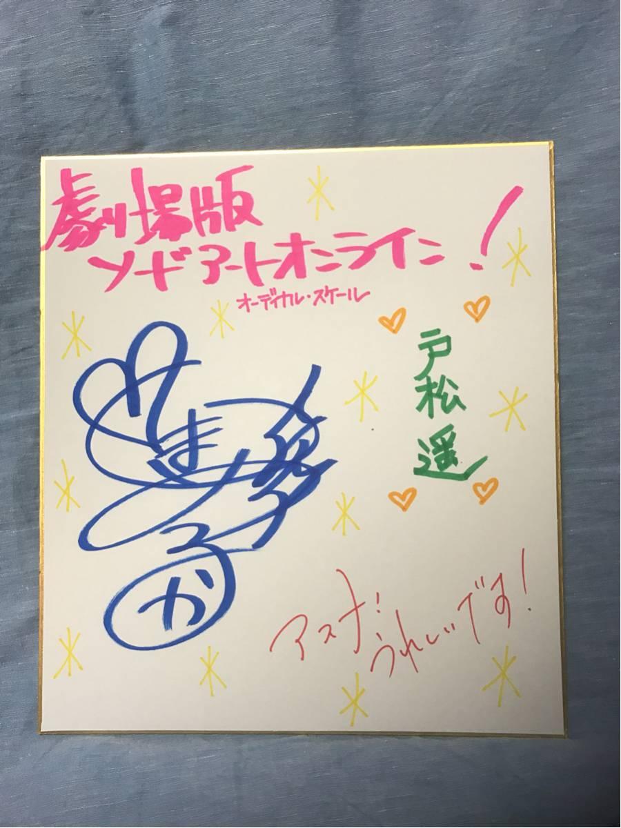 劇場版ソードアートオンライン 戸松遥 アスナ 直筆サイン色紙