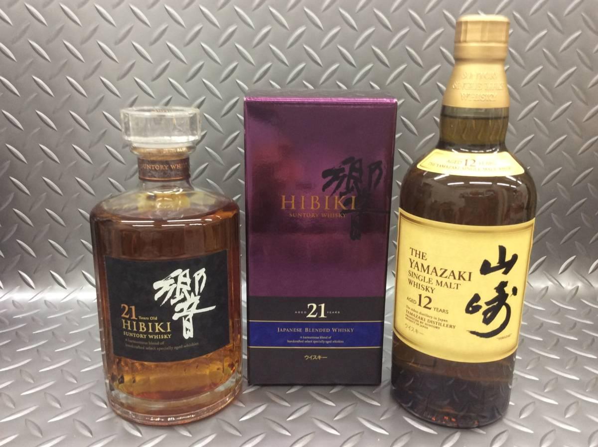 山崎12年 響21年 セット YAMAZAKI HIBIKI 2本セットです。送料は無料(本州のみ)