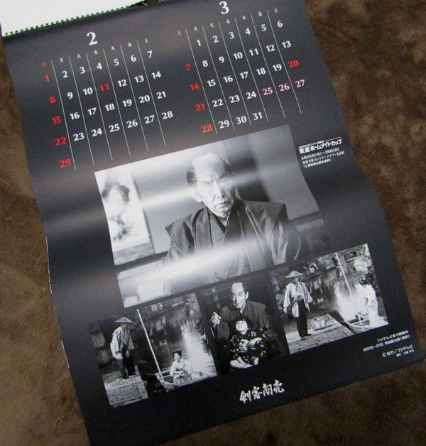 中途半端に古い 2004年 藤田まこと カレンダー / 京都まこと会   !!_画像2