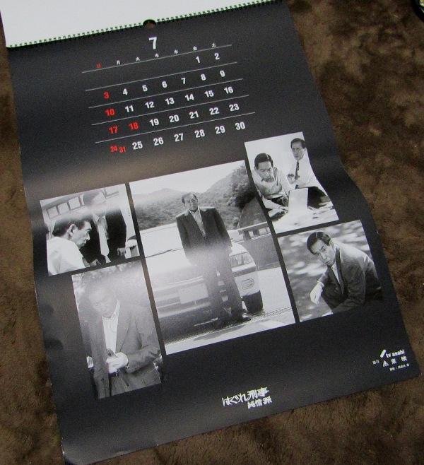 中途半端に古い 2005年 藤田まこと カレンダー / 京都まこと会   !!_画像3
