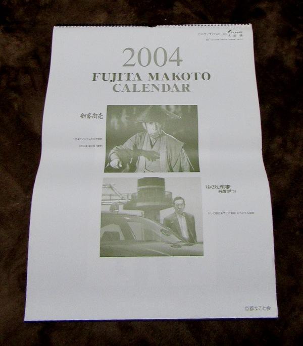 中途半端に古い 2004年 藤田まこと カレンダー / 京都まこと会   !!_画像1