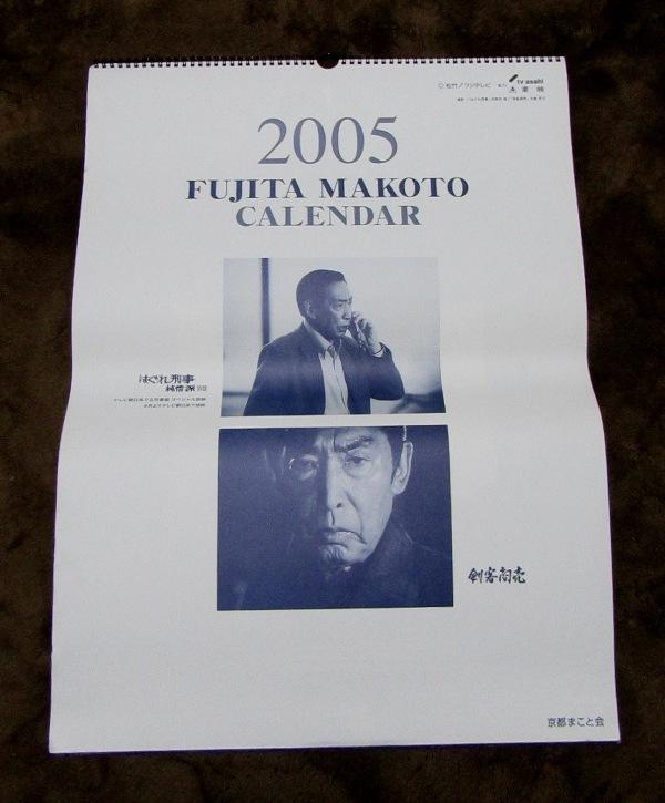中途半端に古い 2005年 藤田まこと カレンダー / 京都まこと会   !!_画像1