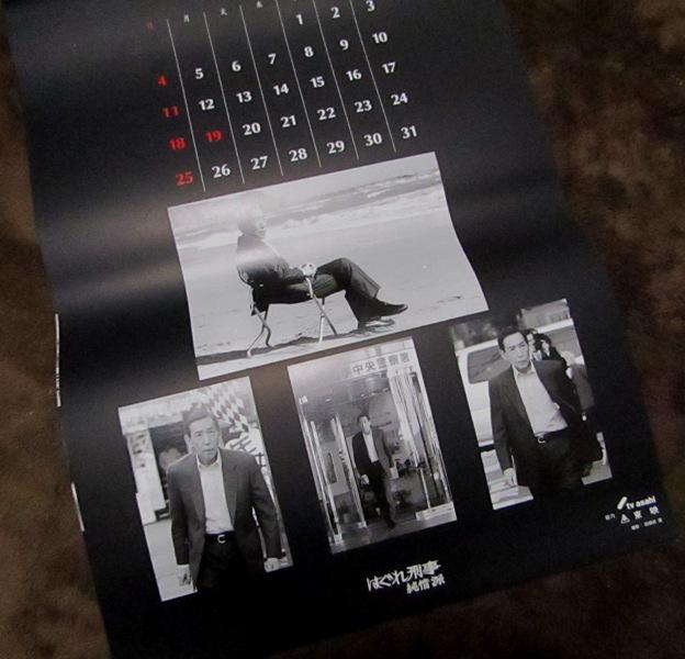 中途半端に古い 2004年 藤田まこと カレンダー / 京都まこと会   !!_画像3