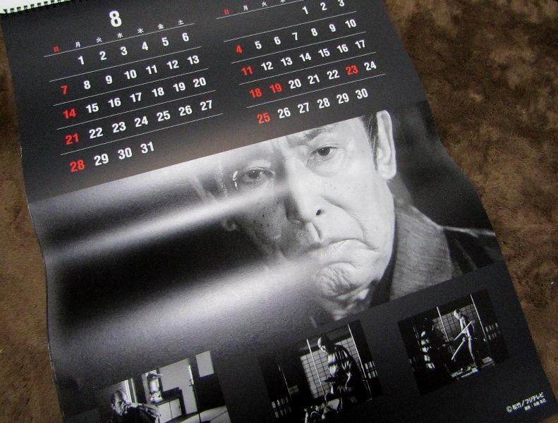 中途半端に古い 2005年 藤田まこと カレンダー / 京都まこと会   !!_画像2