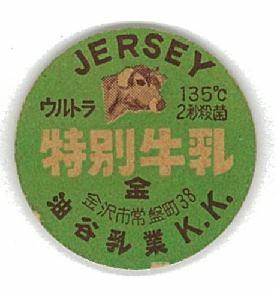 ★昭和40年頃★金沢 油谷特別牛乳JERSEY 牛乳曜日キャップ★未使用