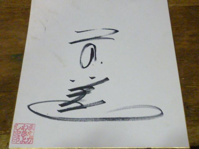 1 前川清 サイン色紙