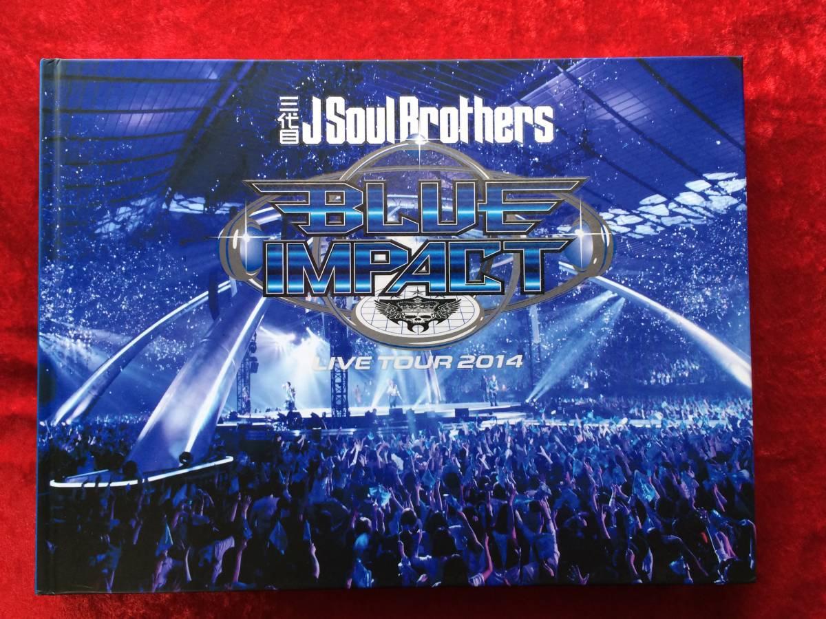 美品 三代目J Soul Brothers LIVE TOUR 2014 BLUE IMPACT 写真集 送料164円