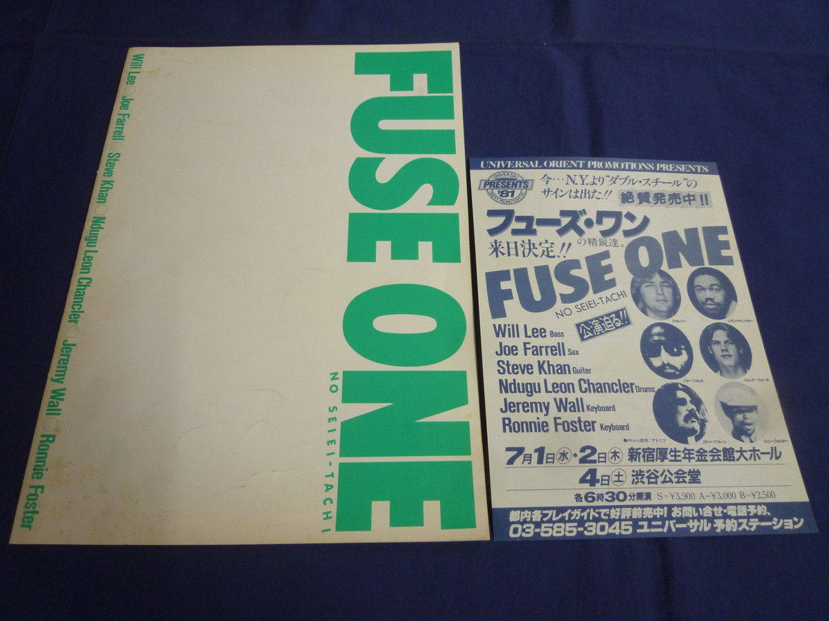 FUSE ONE フューズ・ワン 1981年来日公演ツアー・パンフレット チラシ付/ジョーファレル スティーブカーン ロニーフォスター/'81 パンフ