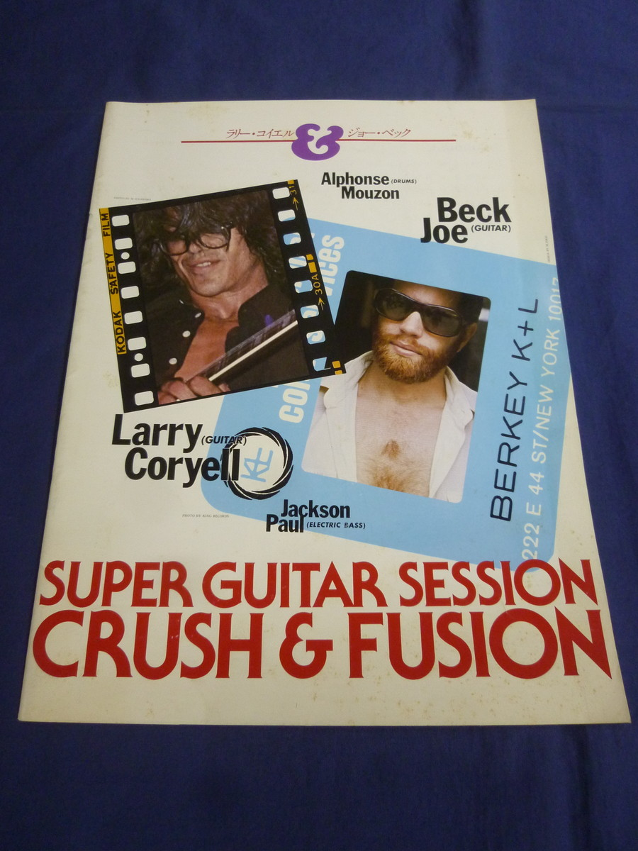 Larry Coryell & Joe Beck ラリー・コリエル & ジョー・ベック 1978年来日公演ツアー・パンフレット /スーパーギターセッション '78 パンフ