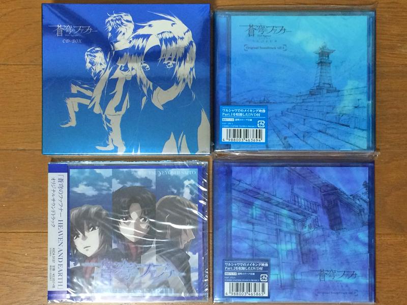 蒼穹のファフナー CD-BOX&オリジナルサウンドトラック3点 グッズの画像