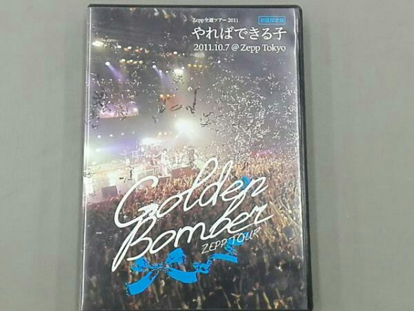 """ゴールデンボンバー Zepp全通ツアー2011""""やればできる子 2011.10.7 at Zepp Tokyo(初回限定版) ライブグッズの画像"""