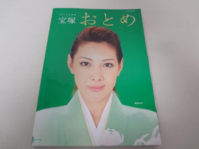 _宝塚おとめ 2012年度版 表紙:柚希礼音