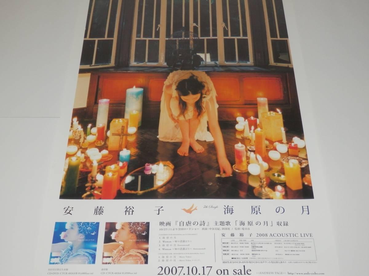 未使用 『 安藤裕子 / 海原の月 』B2ポスター