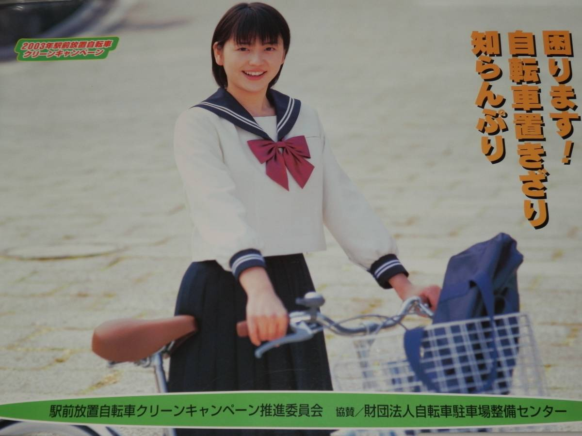 未使用 『 長澤まさみ / 駅前放置自転車クリーンキャンペーン 2003 』 B3ポスター グッズの画像