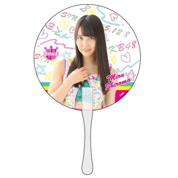 ☆ AKB48 白間美瑠 限定 9/2発売 デカうちわ (全19種) ライブ・総選挙グッズの画像