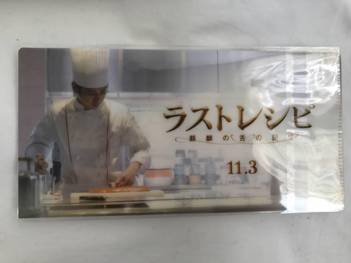 嵐 二宮 和也 ラストレシピ 前売り特典 チケットホルダーのみ ARASHI 二宮和也 ニノ にの_裏側