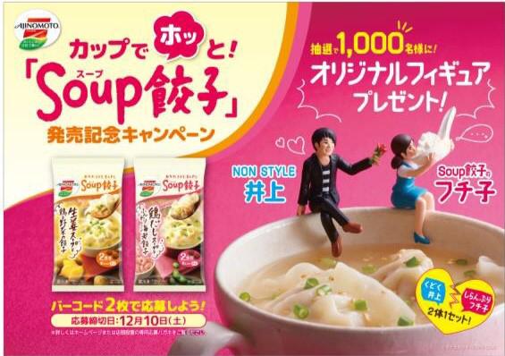 味の素 冷凍食品 Soup餃子 カップのフチ子 ノンスタイル井上 懸賞当選品