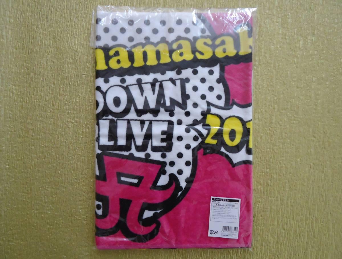【新品】 浜崎あゆみ スポーツタオル 未開封 ayumi hamasaki COUNTDOWN LIVE 2013-2014 A 完売品