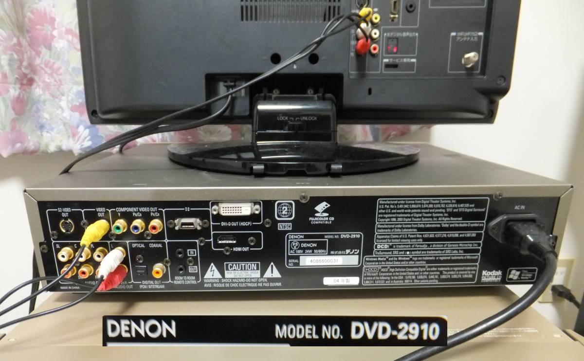 SACDにも対応 高画質DVDプレーヤー DENON(デノン) DVD-2910 ショップ整備戻り品 リモコン付き 現状渡し。_画像2