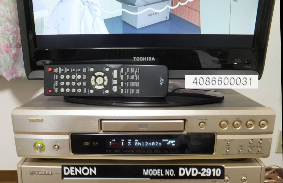 SACDにも対応 高画質DVDプレーヤー DENON(デノン) DVD-2910 ショップ整備戻り品 リモコン付き 現状渡し。