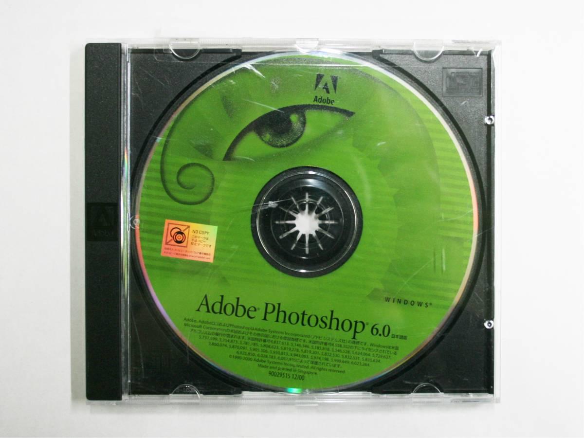 ジャケット無し■Adobe Photoshop 6.0■日本語版 Windows