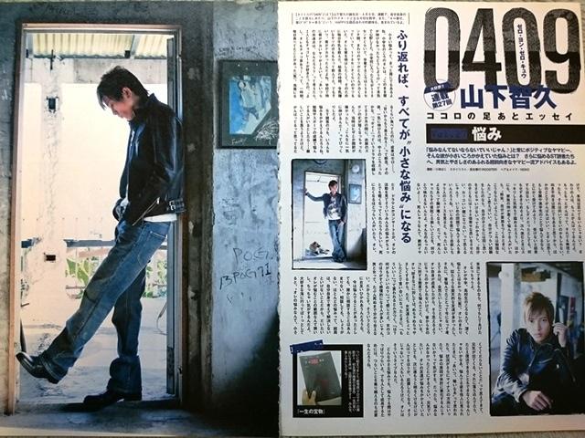 山下智久 連載切り抜き 0409 Vol.27/NEWS no NEWS Vol.14 ◇A8036