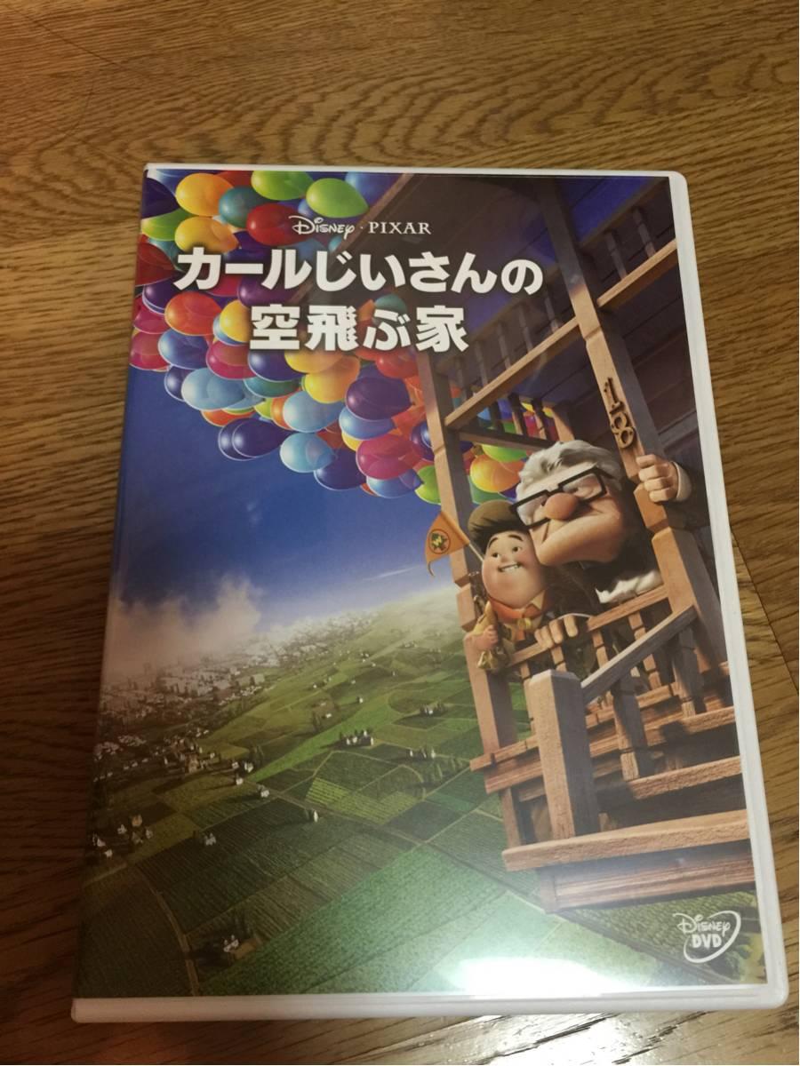 カールじいさんの空飛ぶ家DVD激安映像特典付きディズニー ディズニーグッズの画像