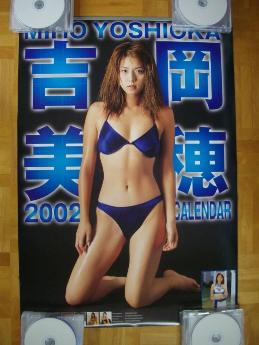 吉岡美穂 2002年カレンダー 7枚綴りB2サイズ 未使用品 グッズの画像