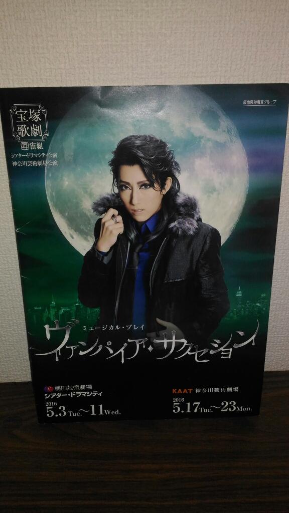 宝塚歌劇 宙組 プログラム 真風涼帆 星風まどか 愛月ひかる 華形ひかる ヴァンパイア・サクセション
