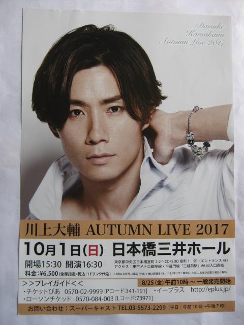 公演記念チラシ・川上大輔 「AUTUMN LIVE 2017」 10月1日 日本橋三井ホール