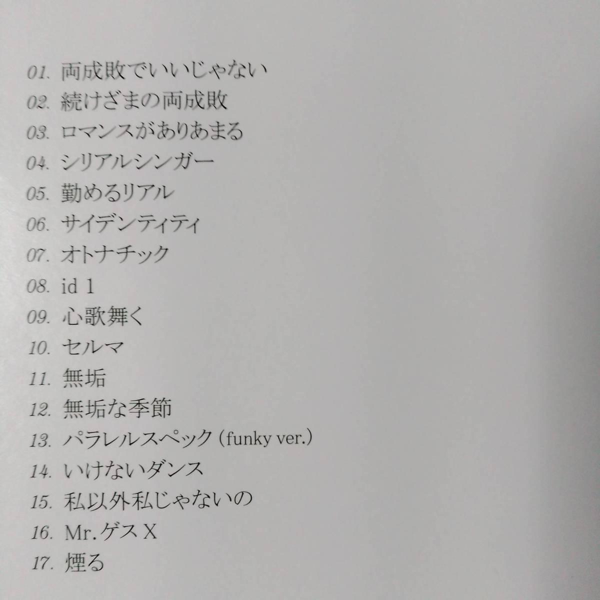 ヤフオク ゲスの極み乙女 両成敗 全17曲のアルバム ロマ