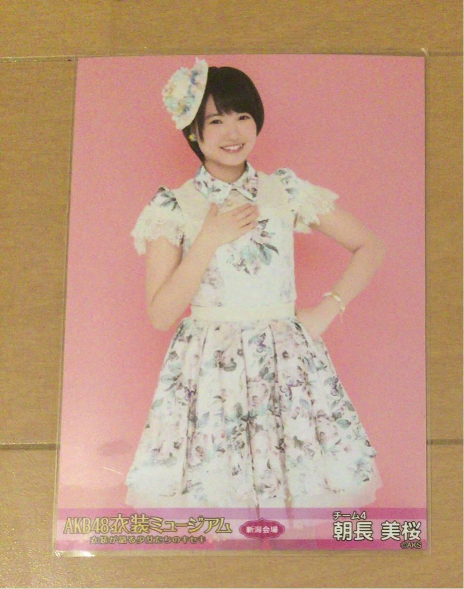 かんたん決済不可 AKB48 衣装ミュージアム 新潟会場限定生写真 1種コンプ HKT48 朝長美桜
