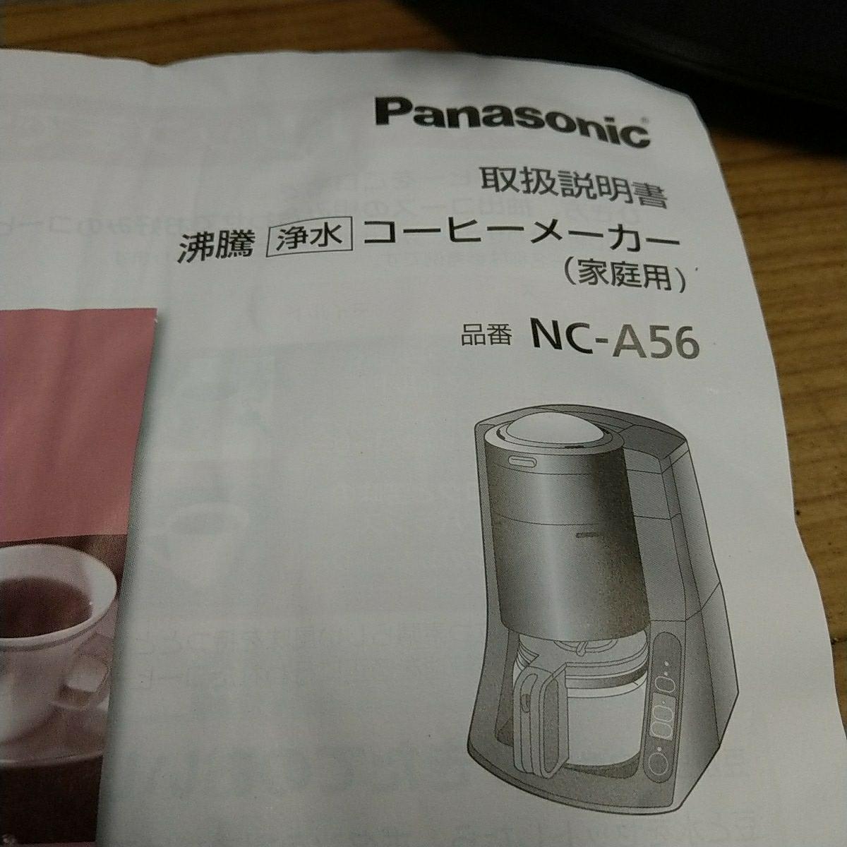 パナソニック 沸騰コーヒーメーカー NC-A56-Aブラック _画像4