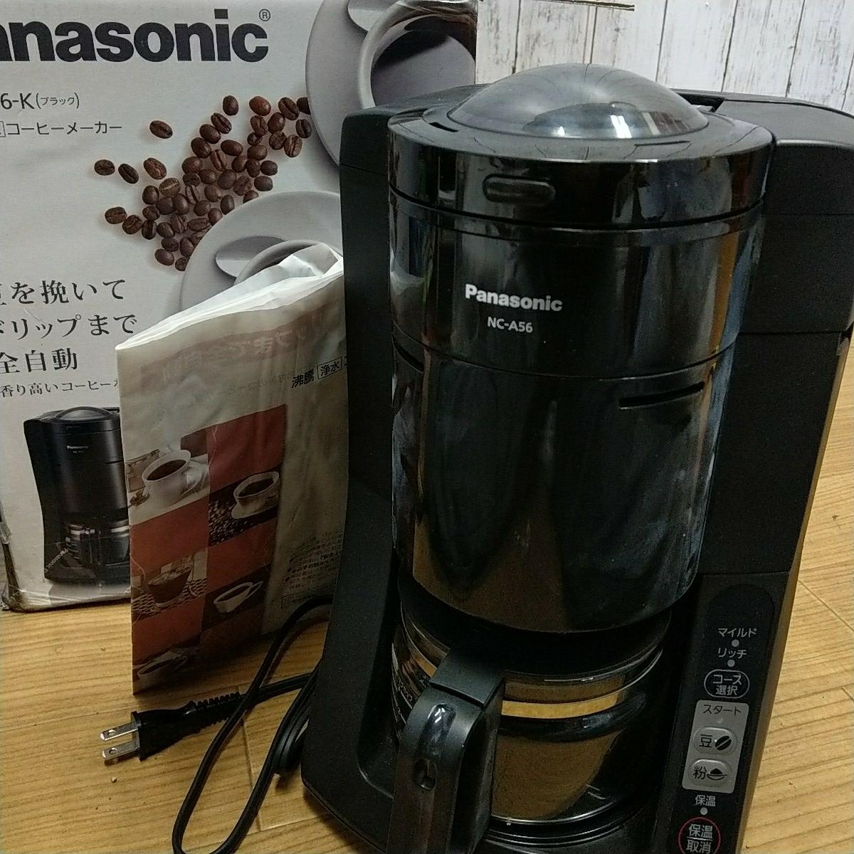 パナソニック 沸騰コーヒーメーカー NC-A56-Aブラック
