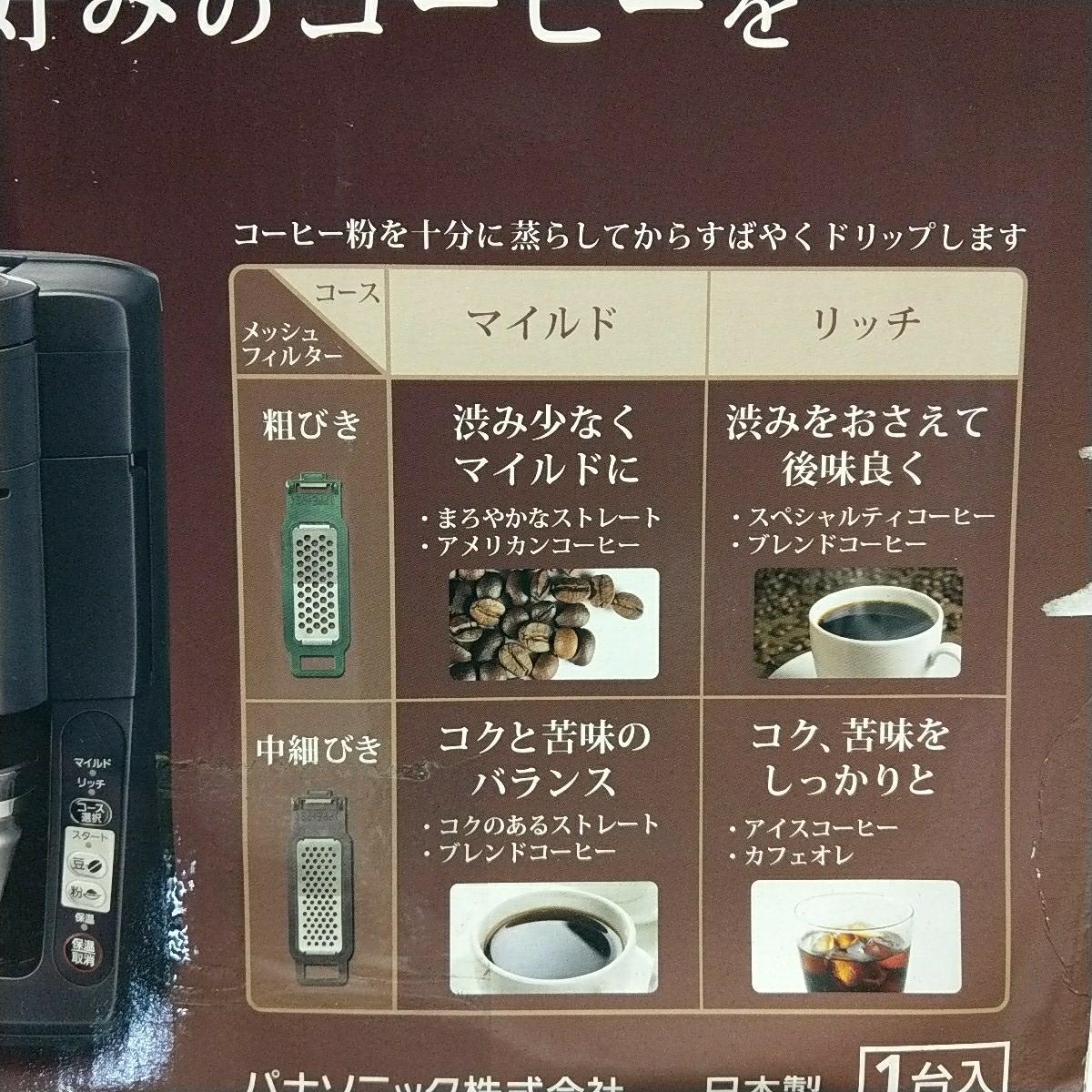 パナソニック 沸騰コーヒーメーカー NC-A56-Aブラック _画像5