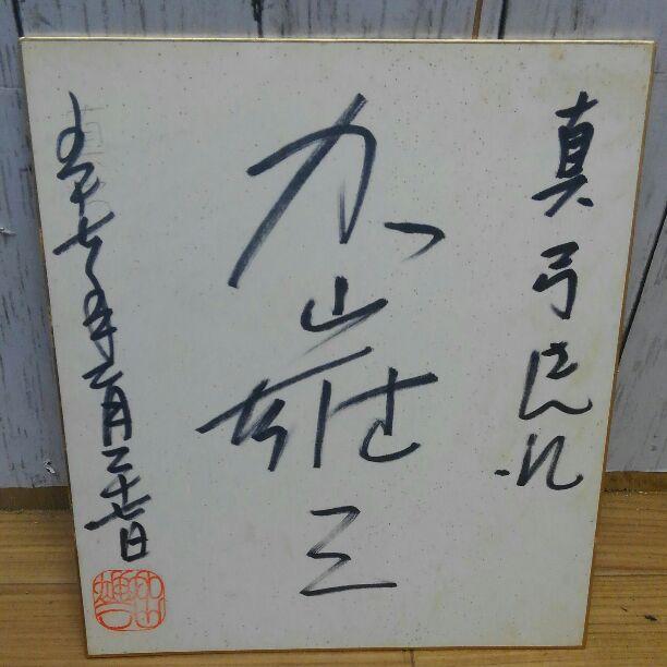 加山雄三さんサイン色紙