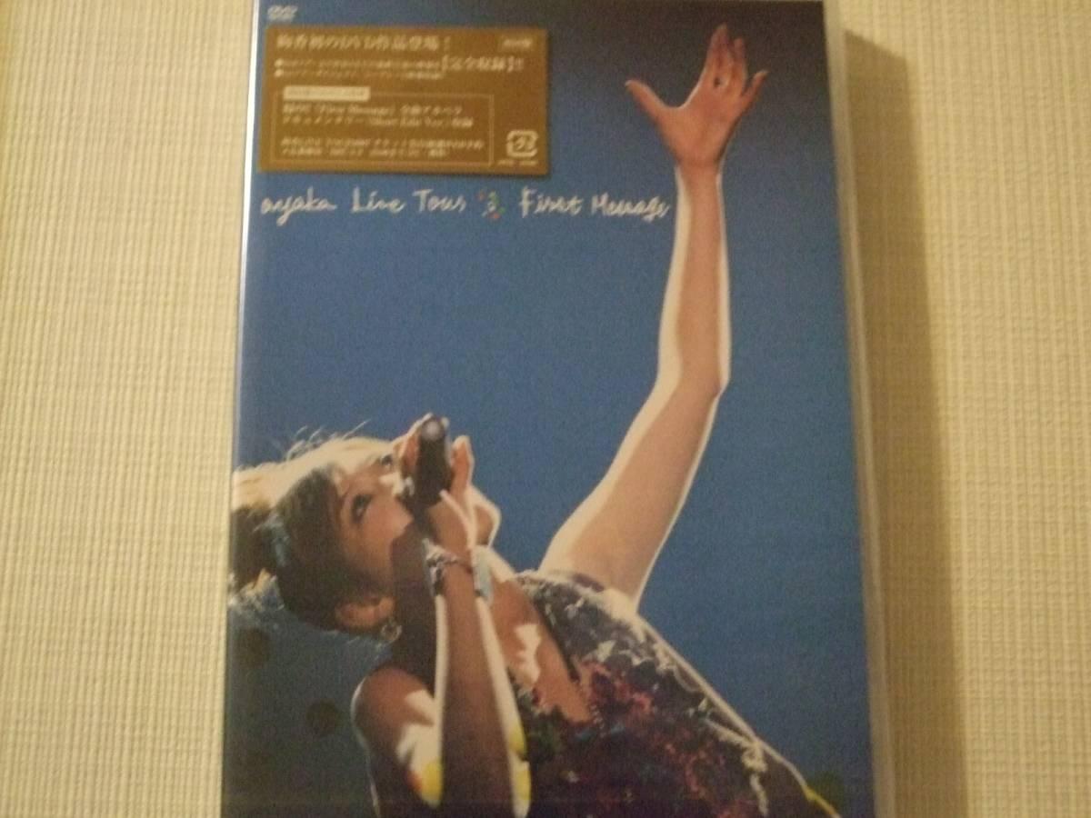 ★新品未開封★初回★DVD★絢香★ayaka Live Tour First Message ★ ライブグッズの画像