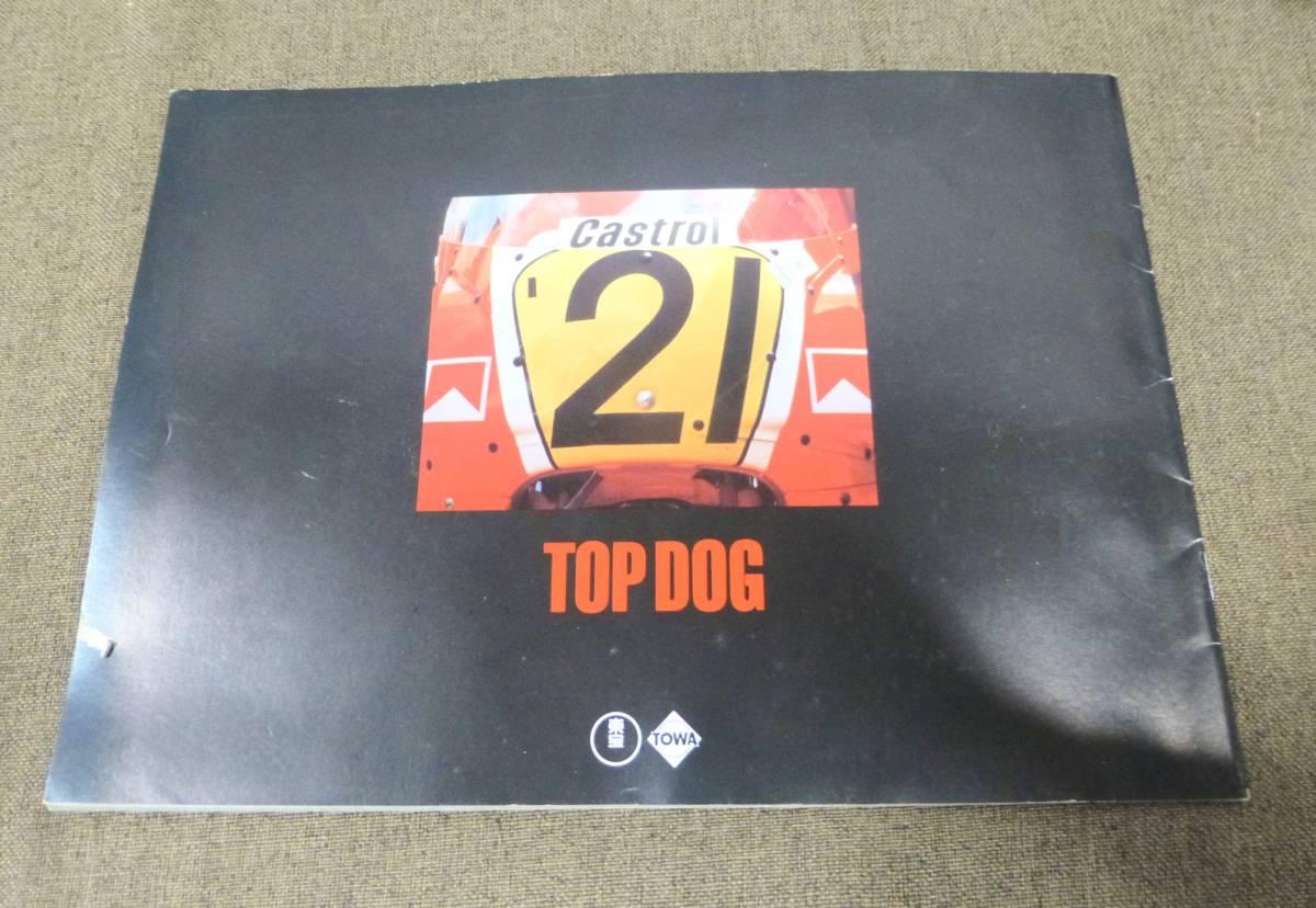 映画『TOP DOG トップ・ドッグ』パンフレット/1988年発行/ロードレース/バイク_画像2