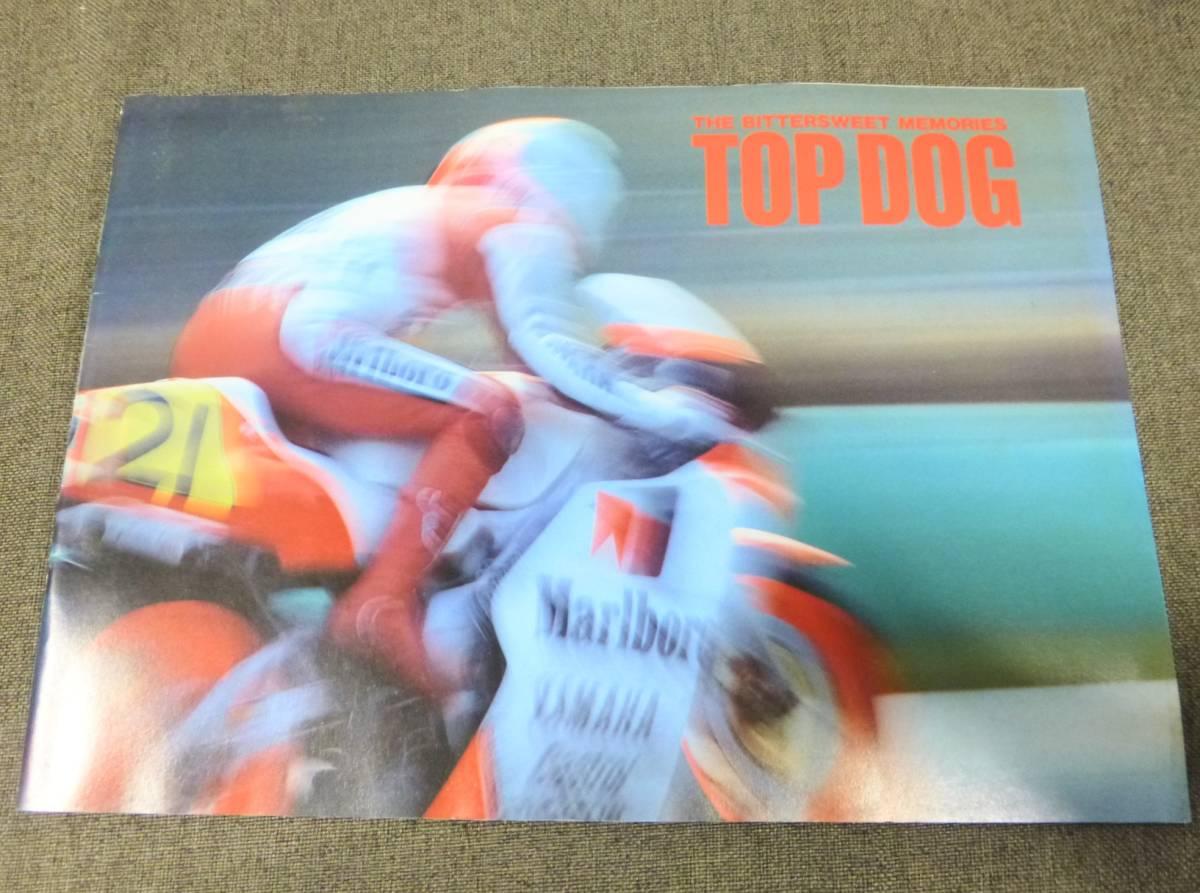 映画『TOP DOG トップ・ドッグ』パンフレット/1988年発行/ロードレース/バイク