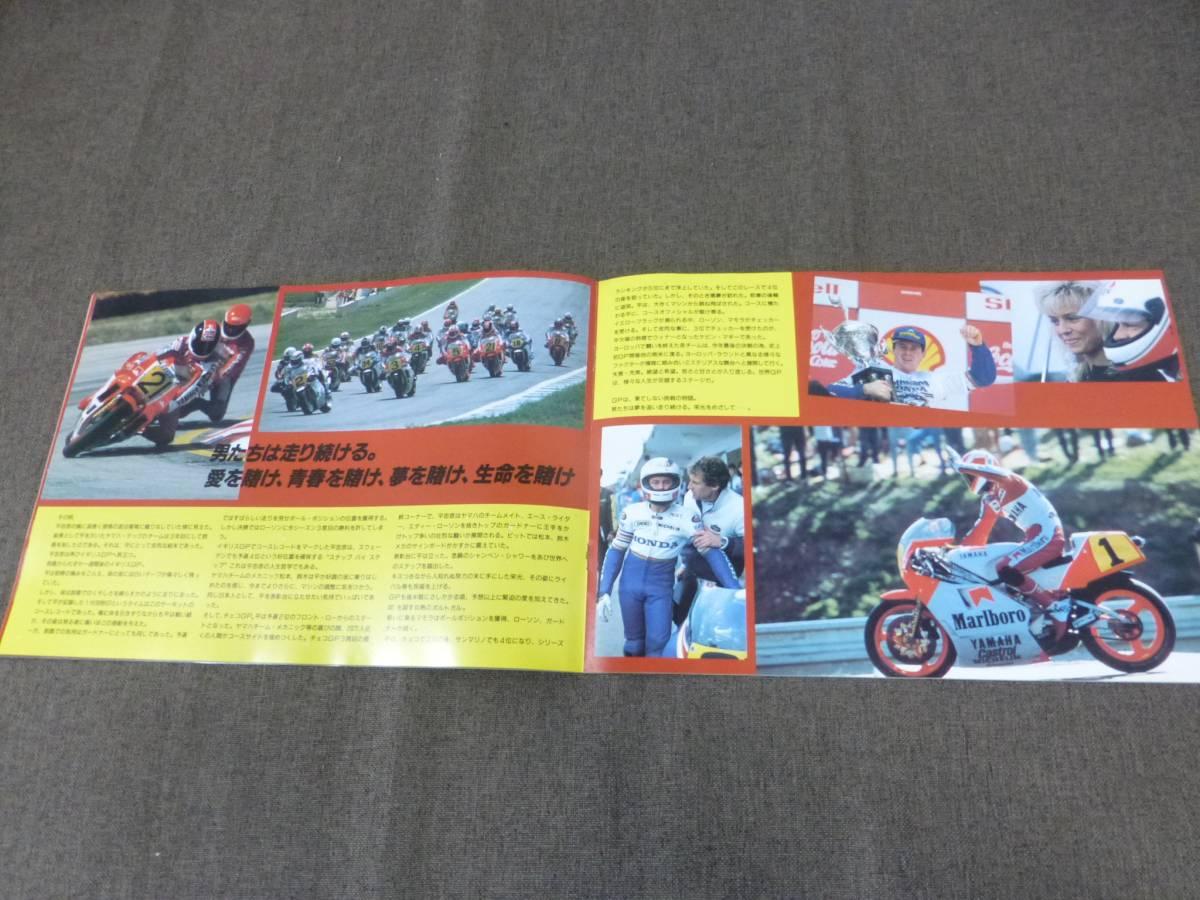 映画『TOP DOG トップ・ドッグ』パンフレット/1988年発行/ロードレース/バイク_画像7