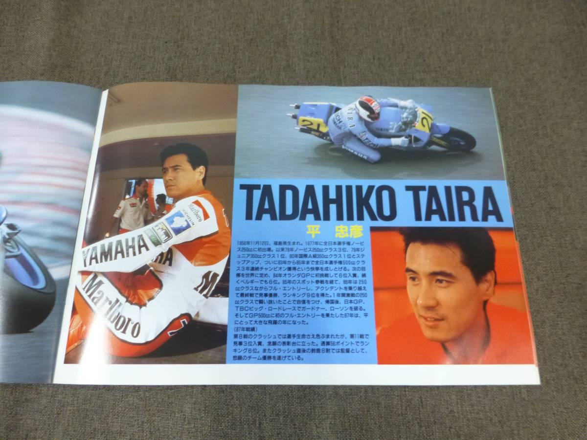 映画『TOP DOG トップ・ドッグ』パンフレット/1988年発行/ロードレース/バイク_画像8