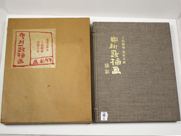 中川一政挿画 画彩版 18枚 印刷有 ケース入 人生劇場 石田三成 尾崎士郎作 昭和51年発行