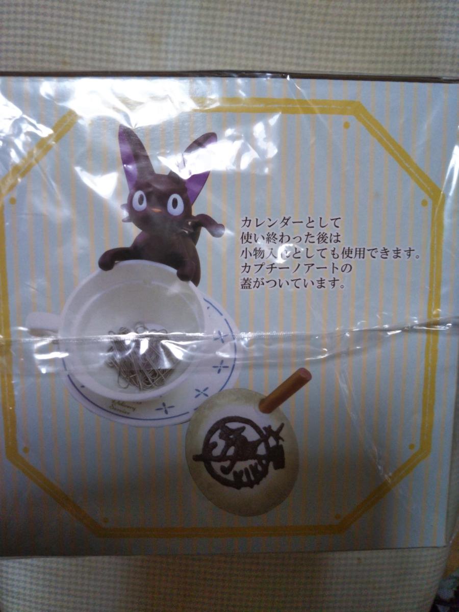 【新品未開封】魔女の宅急便 2013年カレンダー ジジ キキ ジブリ_画像3