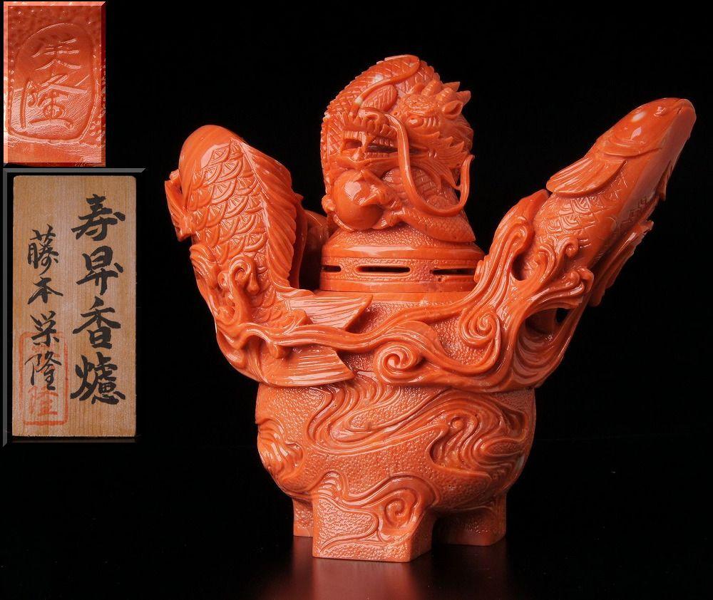 ■天然本珊瑚 藤本栄隆作 極上鯛寿昇龍紋三足香炉 718g■