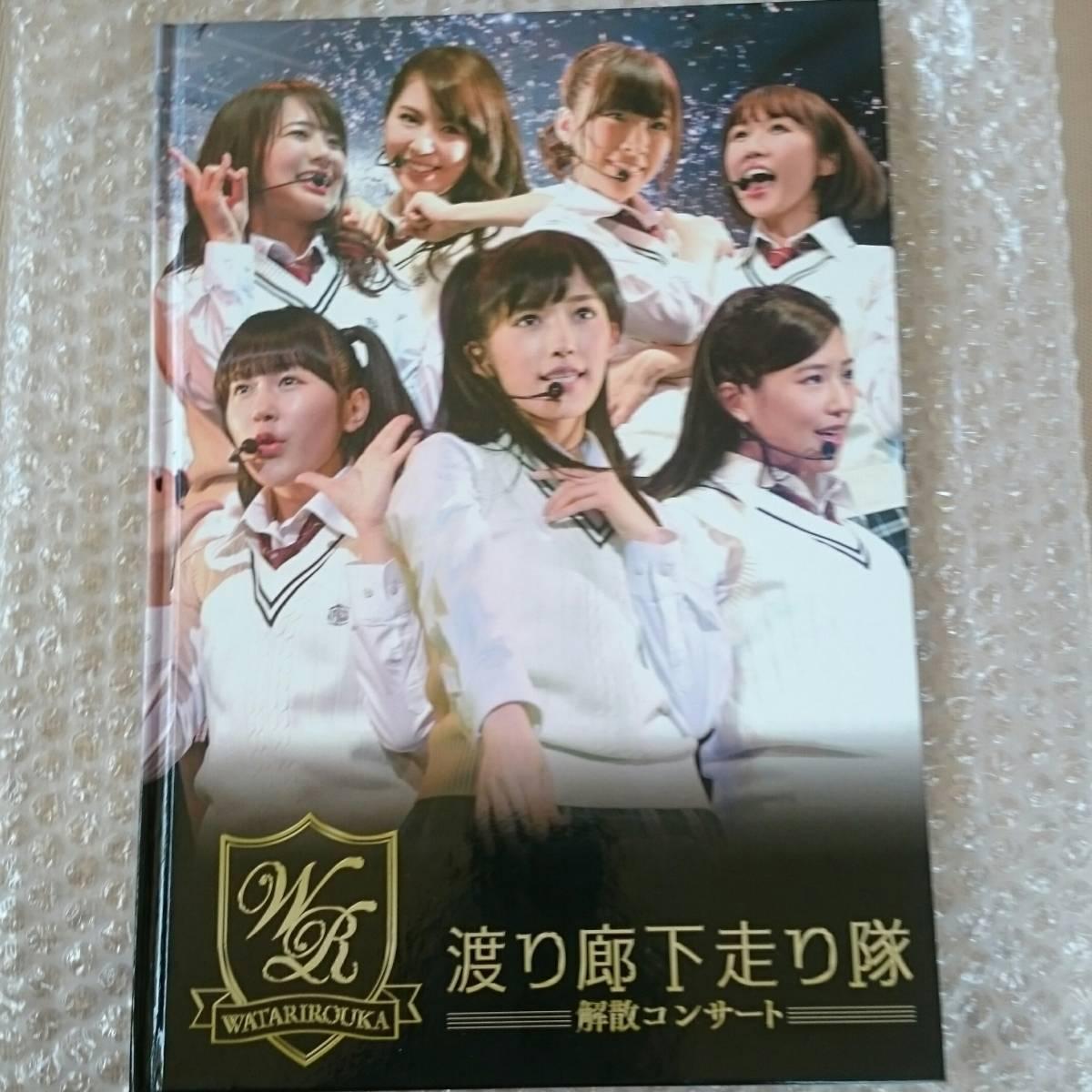 渡辺麻友 渡り廊下走り隊解散コンサート写真集 AKB 中古 ライブグッズの画像