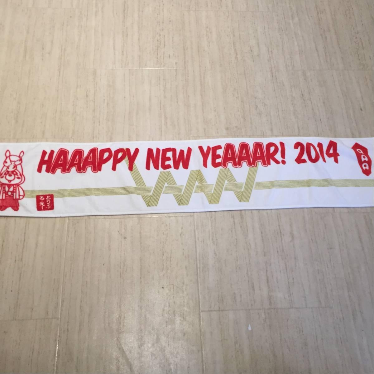 美品 AAA タオル HAAAPPY NEW YEAAAAR! 2014 c622
